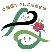 北海道なでしこ応援企業